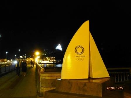 Tokyo 2020 Games / Sailing Competition Commemorative Monument