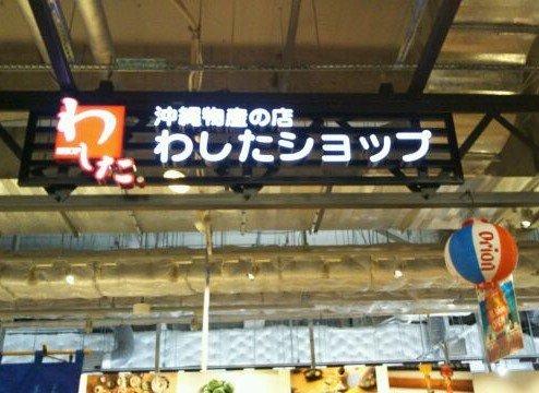 Washita Shop Links Umeda