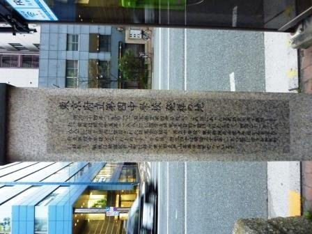 The Birthplace of Tokyo Prefectural Fourth Junior High School