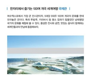 Yeosu EXPO Ocean Park