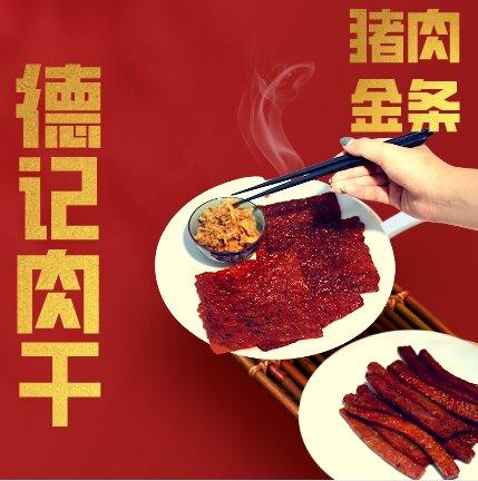 德记冷冻食品批发肉干,300克一包