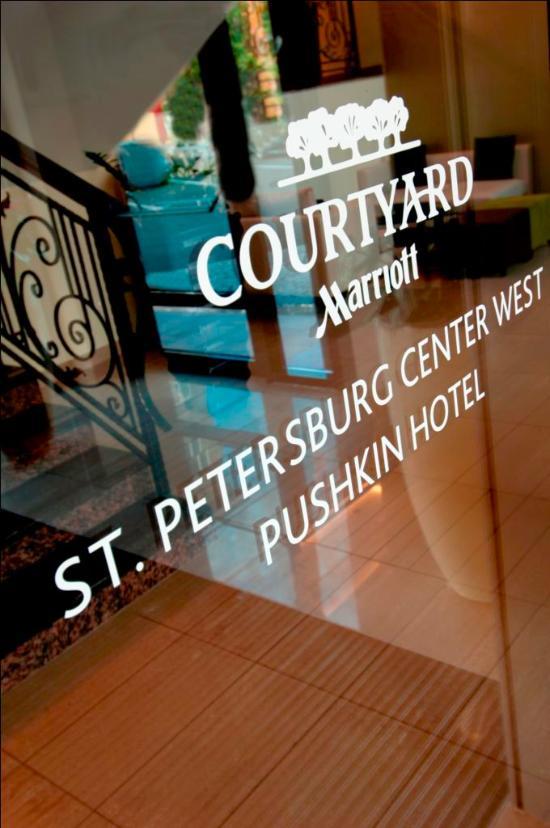 Marriott Courtyard St. Petersburg Center West / Pushkin Hotel