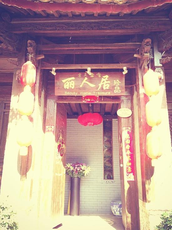 Li Ren Ju Inn