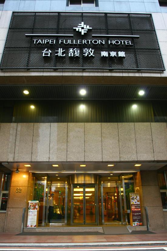 馥敦飯店南京館