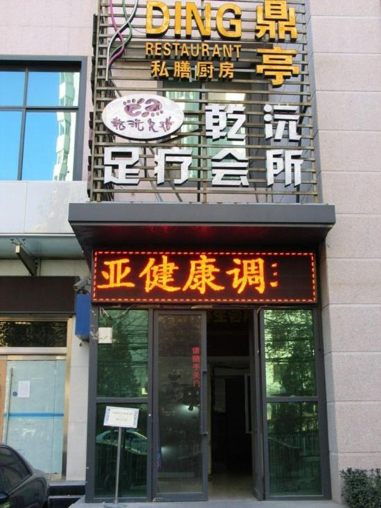 Hotel Majesty (Long Ding Hua Hotel)