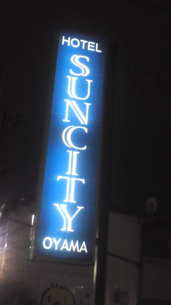 Hotel Sun City Oyama