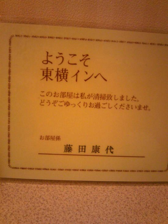 Toyoko Inn Shimonoseki Kaikkyo Yume Tower Mae