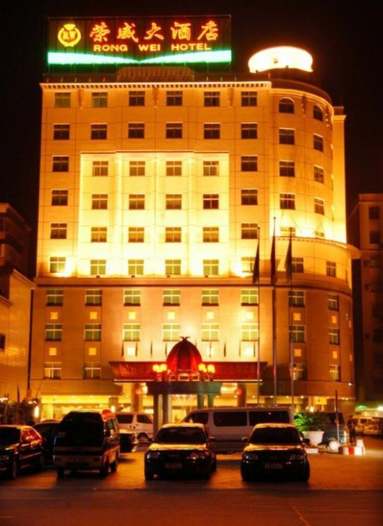 Huadu Rongwei Hotel