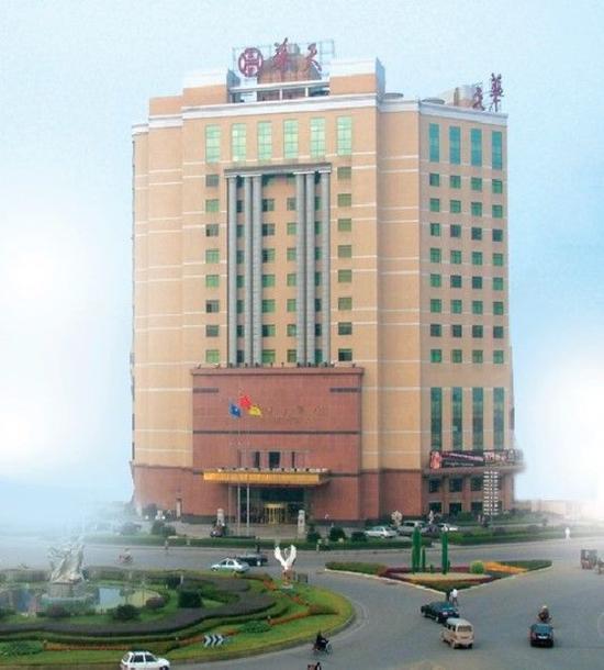 華天大酒店
