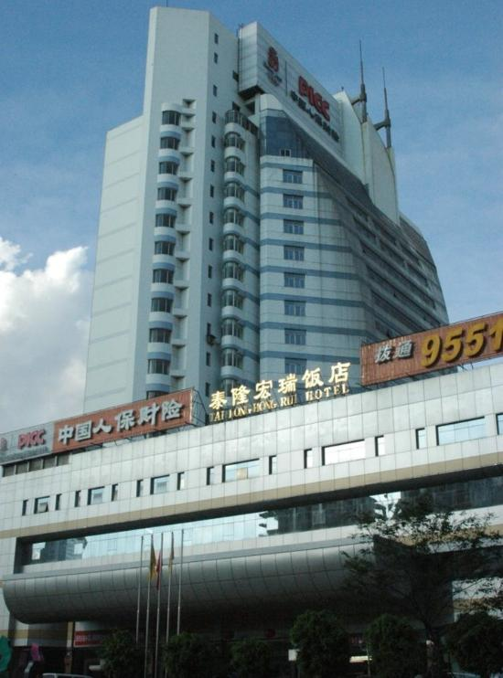 Tai Long Hong Rui Hotel