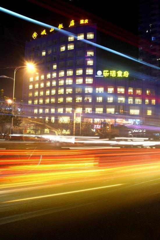 청징 민샨 호텔