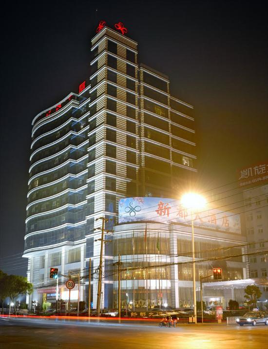Xin Du Hotel