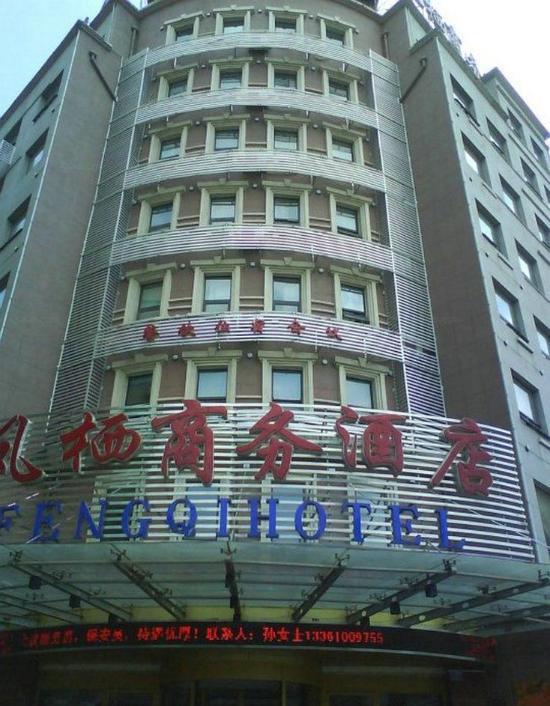 Fengqi Business Hotel