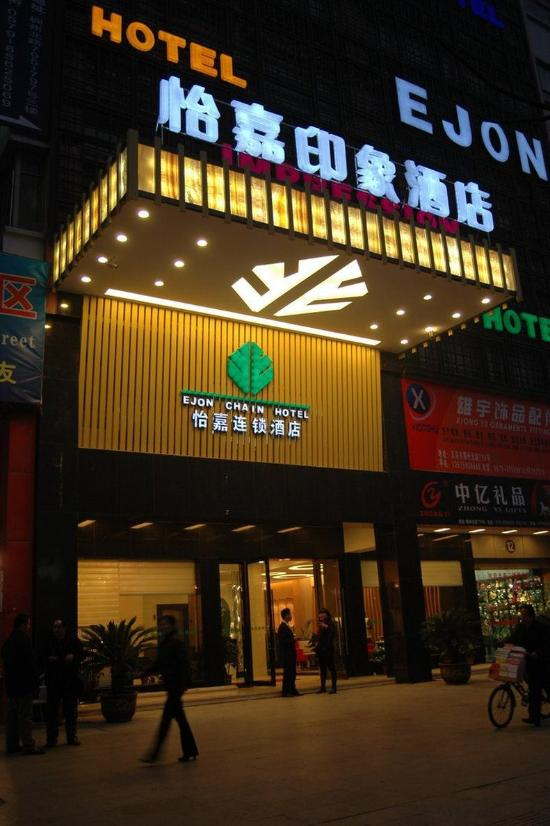 EJON Chain Impression Hotel