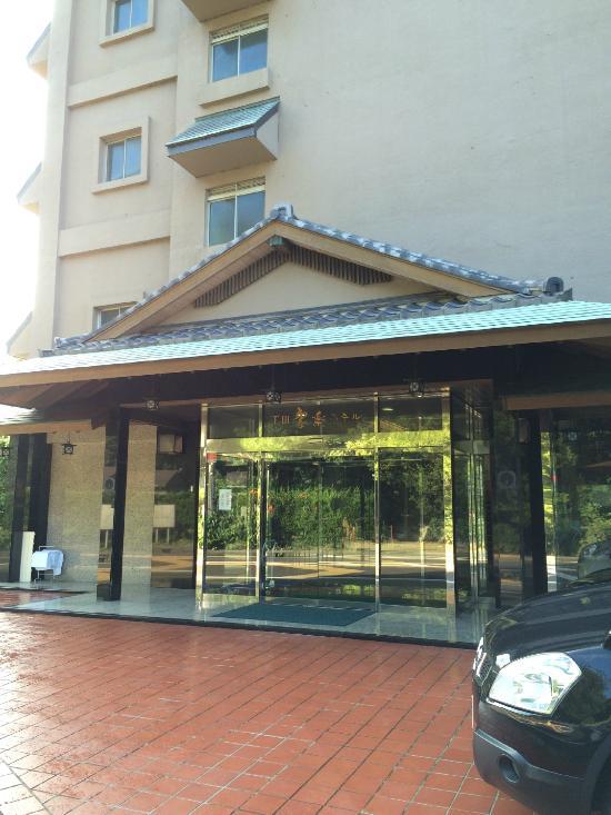 下田聚樂飯店