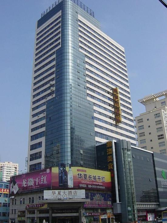 華夏大酒店