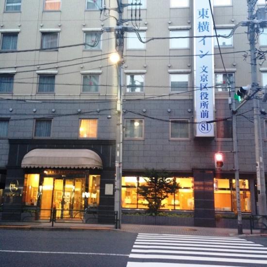 東橫INN 後樂園文京區公所前