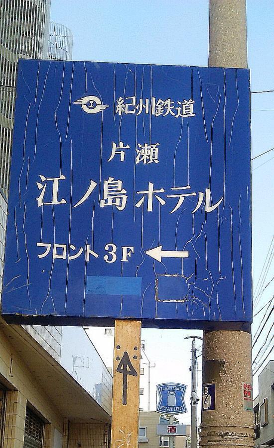 Kishutetsudo Kataseenoshima Hotel