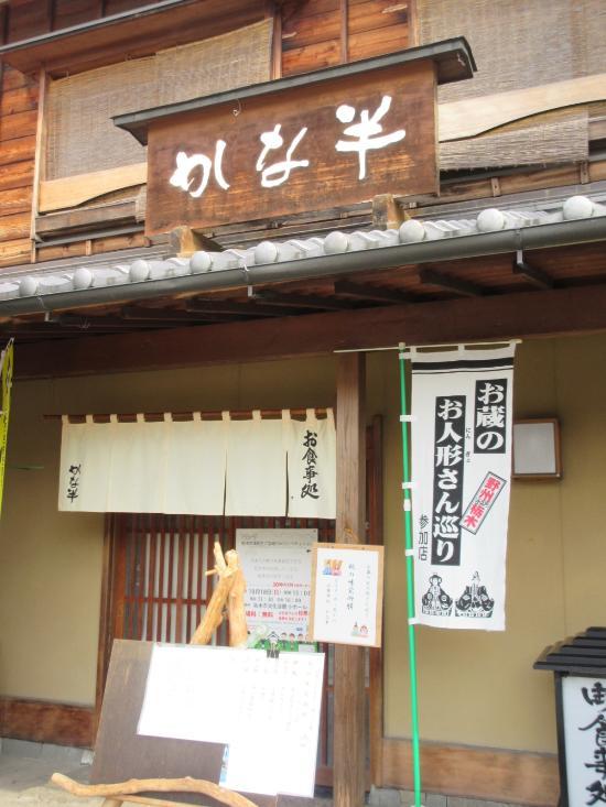 Kanahan Ryokan