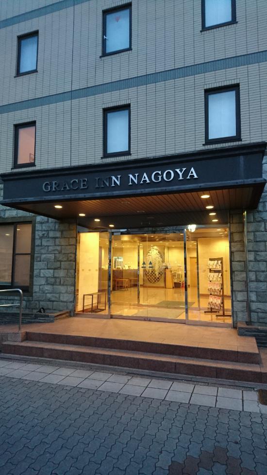 名古屋格雷斯酒店