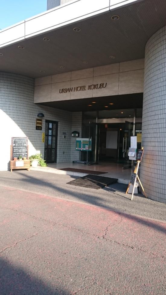 Urban Hotel Kokubu