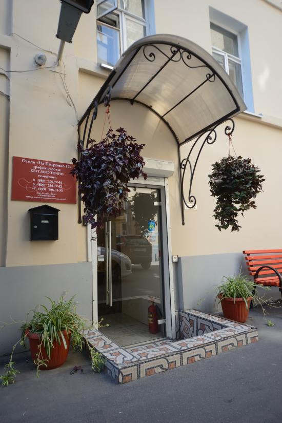 Hotel Petrovka 17