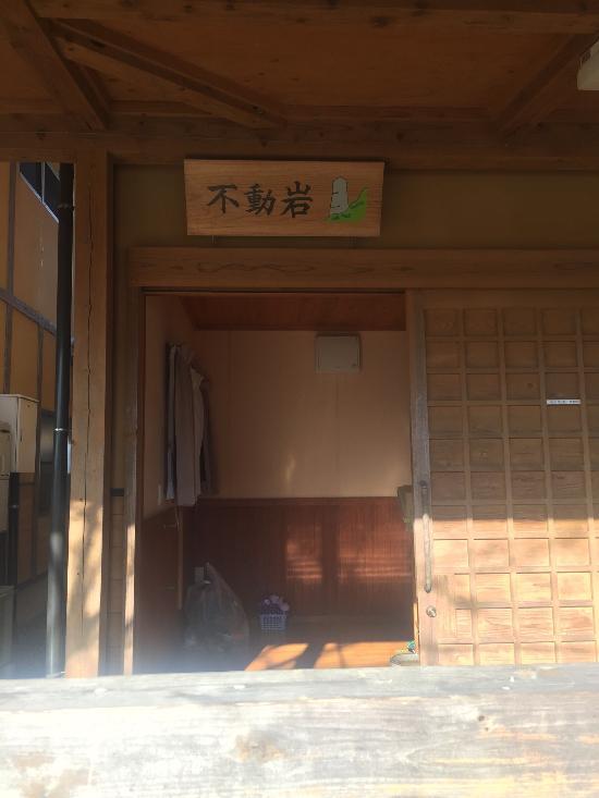 Noson Koryu Shisetsu Kinasse