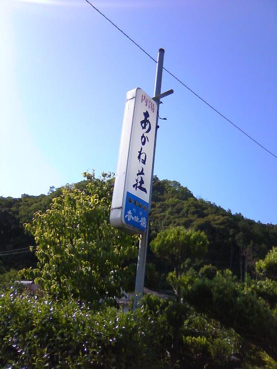Akaneso