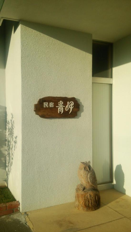 Minshuku aomisaki tosashimizu for Domon remembrance