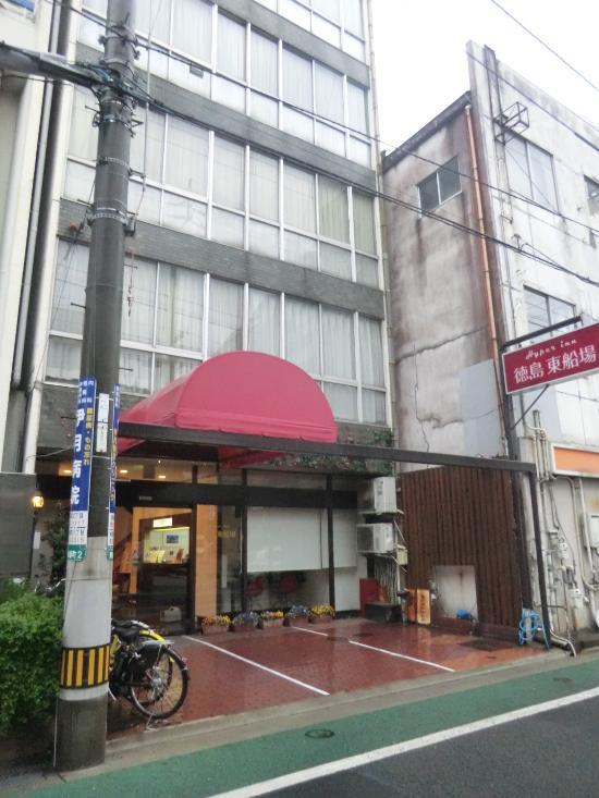 Hyper-Inn Tokushima Higashisemba