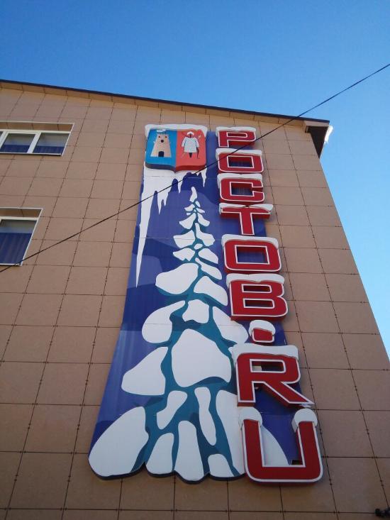 Rostov.ru