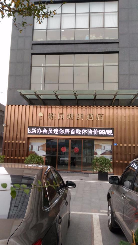 yayuan tanglang hotel 26 6 8 prices reviews shenzhen rh tripadvisor com