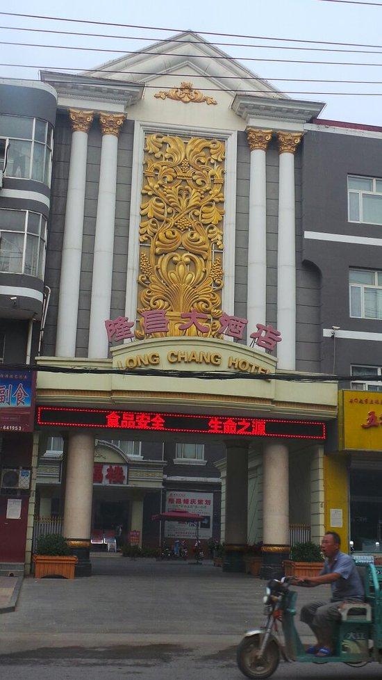 Longchang Hotel