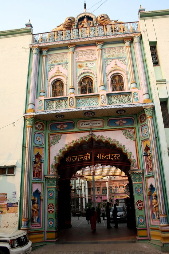 JANAKI MAHAL TRUST DHARAMSHALA (Ayodhya, Uttar Pradesh