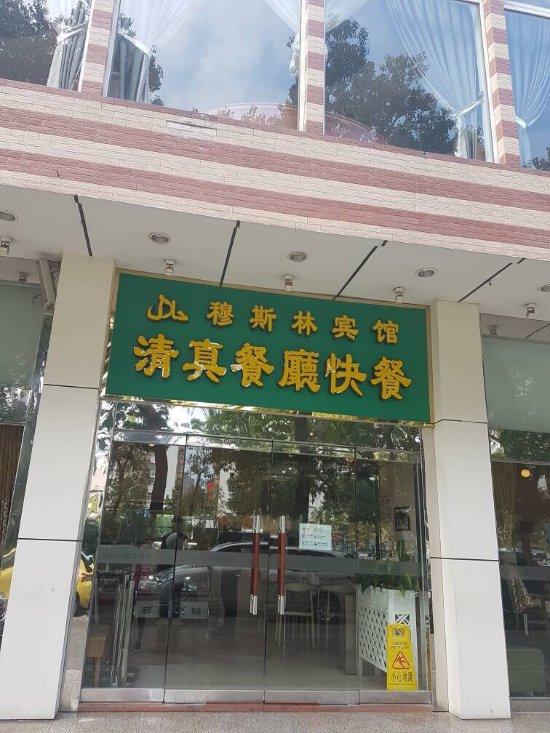muslim hotel 23 4 3 prices reviews shenzhen china rh tripadvisor com