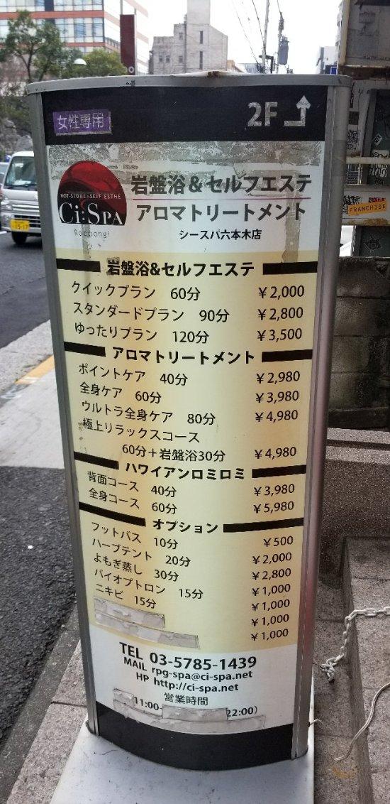 Ci:Spa Tokyo Roppongi