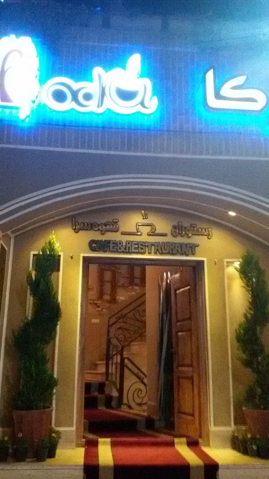 Cafe Fooka Yazd Restaurant Reviews Phone
