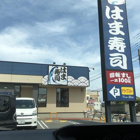 は ま 寿司 ドライブ スルー