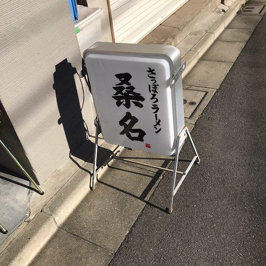 札幌 ラーメン 桑名 東京