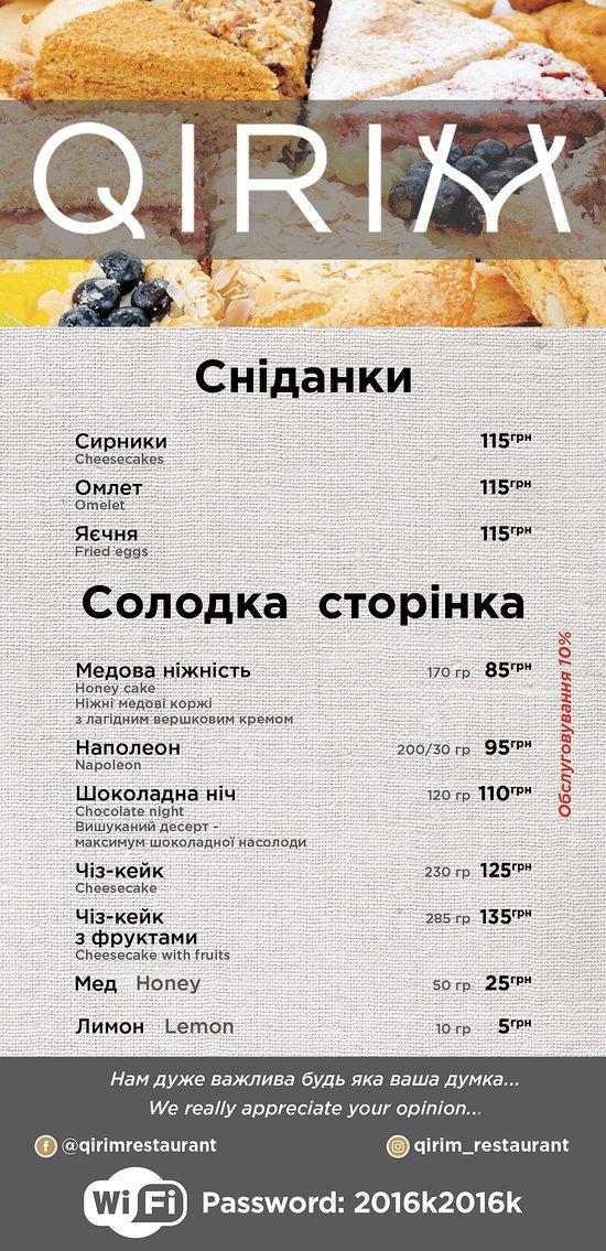 Десертное меню