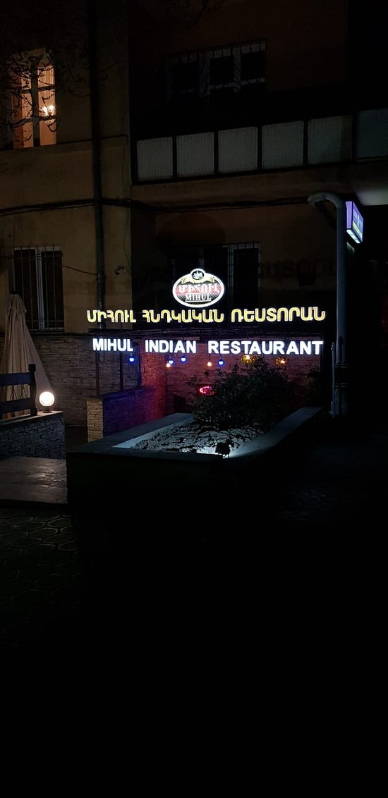 Mihul Indian Restaurant Picture