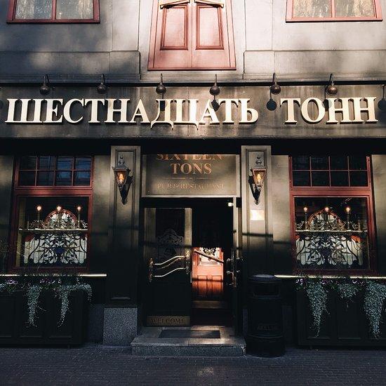 16 тонн клуб москва метро