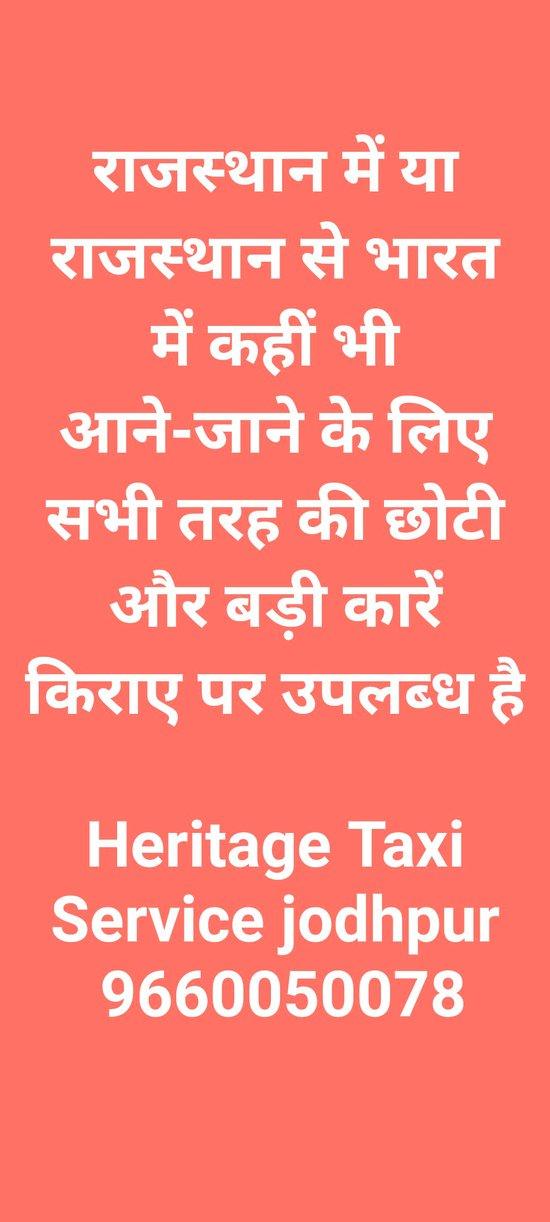 Heritage Taxi Service jodhpur