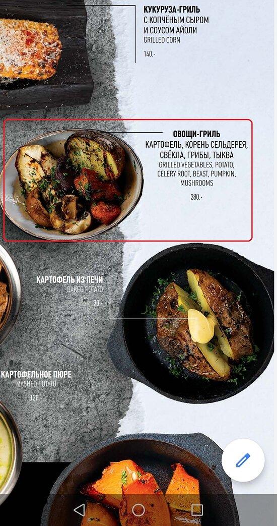 Фото из меню с сайта ресторана