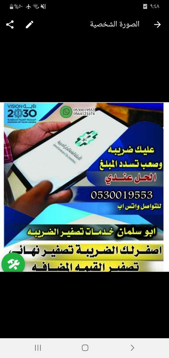 خدمات عامة اكترونيا المملكة العربية السعودية