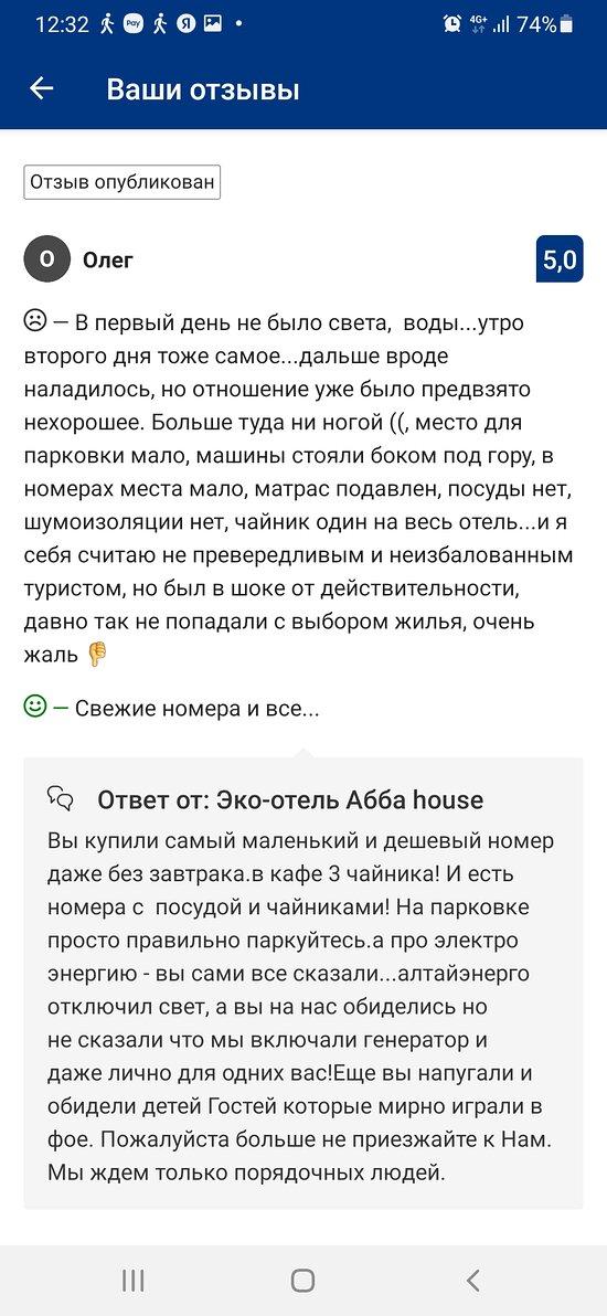 Отзыв по посещению отеля АББА Хаус