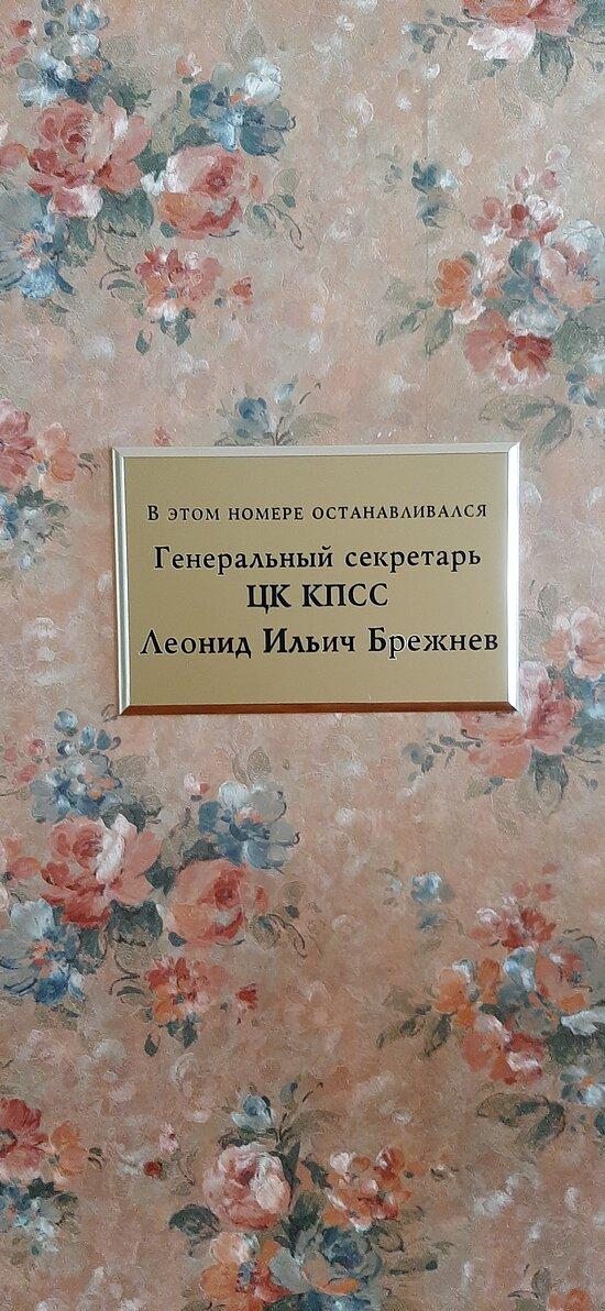 Здесь был Л.И. Брежнев