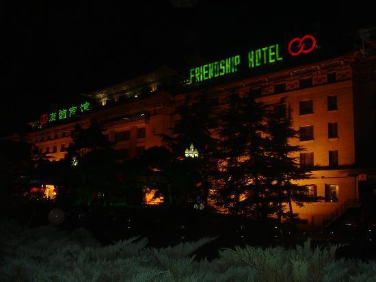 โรงแรมปักกิ่งเฟรนด์ชิพ ภาพถ่าย