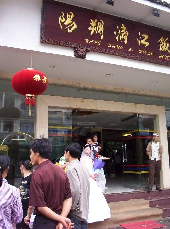 新漓江酒店: A reception in front of the Li River Hotel