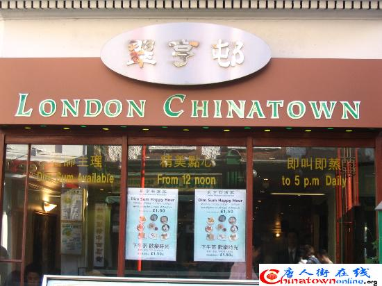 Restaurant London Chinatown